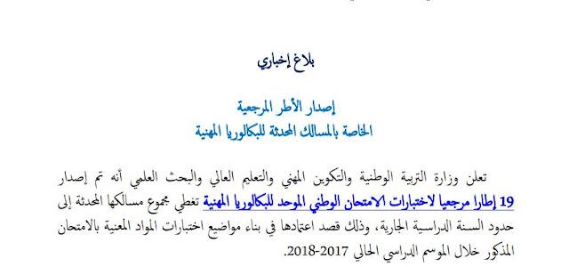 إصدار 19 إطارا مرجعيا لاختبارات الامتحان الوطني الموحد للبكالوريا المهنية