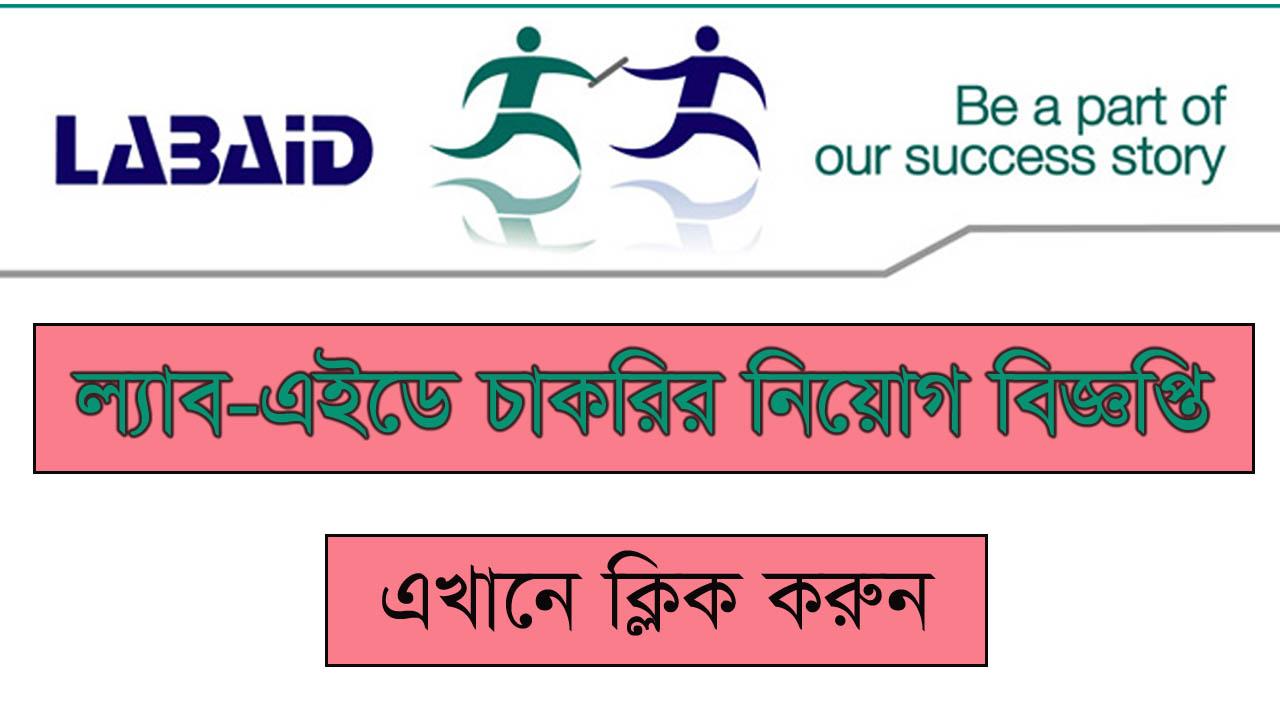 কয়েকটি পদে ল্যাবএইডে চাকরির নিয়োগ বিজ্ঞপ্তি প্রকাশ || Labaid Job Circular 2020