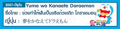 http://baiduchan-thaisub.blogspot.com/2016/05/yume-wo-kanaete-doraemon.html