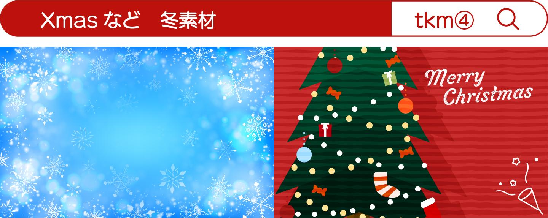 クリスマスなどの冬素材用バナー