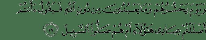 Al Furqan ayat 17