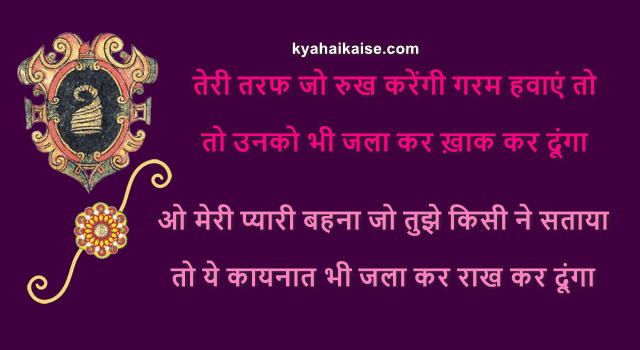raksha bandhan shayari hindi mai
