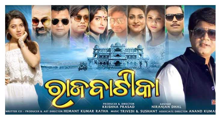 Rajbatika Odia Movie Cast, Crew, Release Date, Poster, HD Videos, Info, Reviews