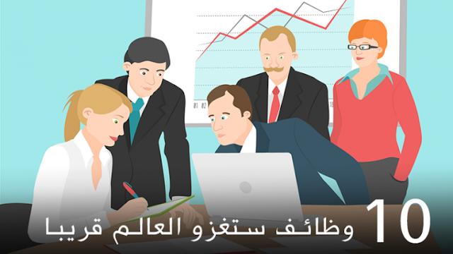 10 وظائف ستغزو سوق العمل في المستقبل القريب