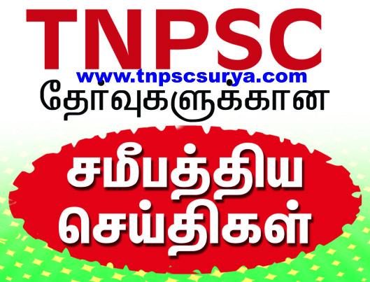 Tnpsc Group 2 Study Materials Pdf