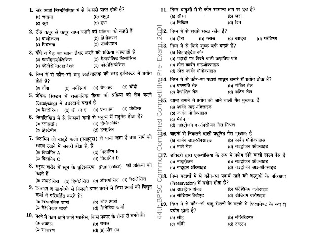 bpsc-44th-common-combined-competitive-exam