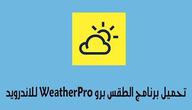 شرح وتحميل تطبيق WeatherPro لمعرفة الطقس في منطقتك 2020