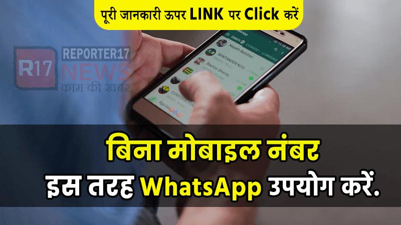बिना किसी मोबाइल नंबर के इस तरह करें WhatsApp का उपयोग