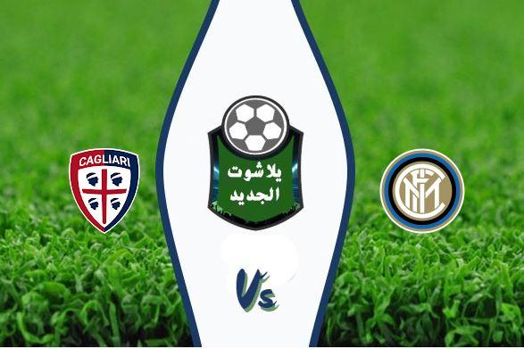 نتيجة مباراة إنتر ميلان وكالياري اليوم الثلاثاء 14-01-2020 كأس إيطاليا