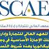لأول مرة المعهد العالي للتجارة وإدارة المقاولات ISCAE  يحدث سلك الإجازة الأساسية في وجه تلامذة البكالوريا وهذه شروط التسجيل