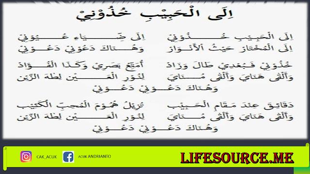 lirik sholawat khudzuni arab