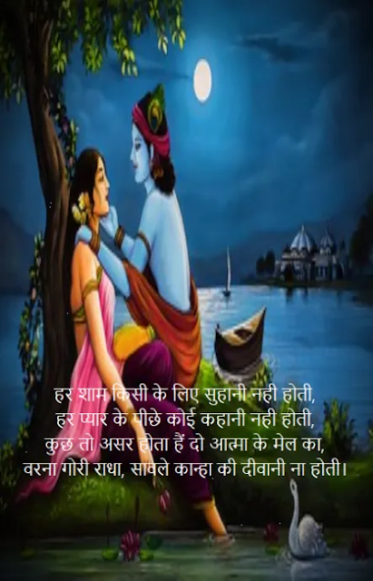 Radha Krishna Quotes, Best of Radha Krishna