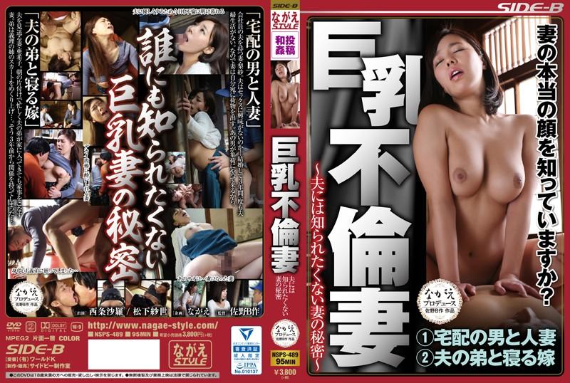 NSPS-489-SBNR-529-Sayo-Matsushita-Unfaithful-Wife