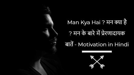 Man Kya Hai  मन क्या है  मन के बारे में प्रेरणादायक बाते - Motivation in Hindi