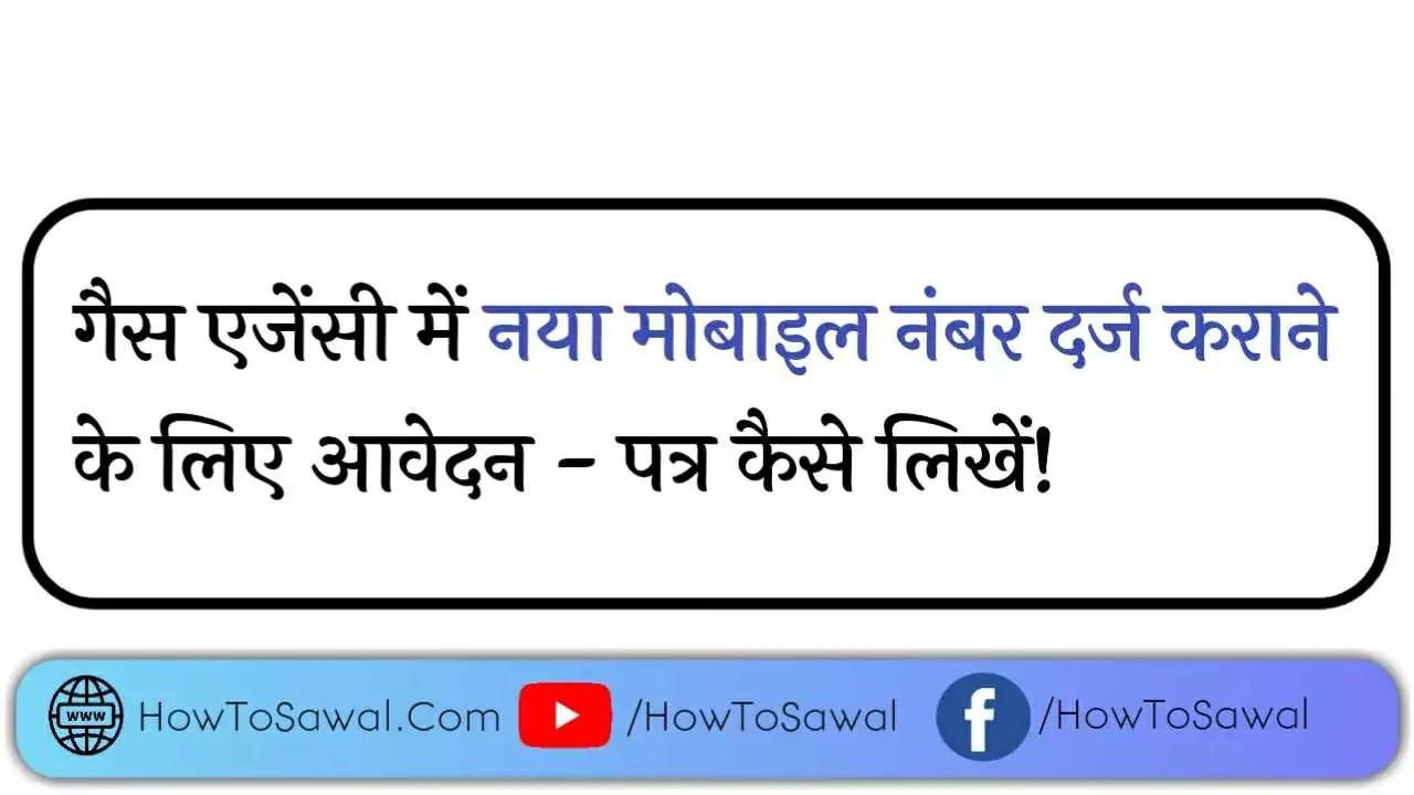 HowToSawal Application Letter Gas Agency Mein New Mobile Number/Phone Number Darj Karane Ke Liye Aavedan Patra In Hindi