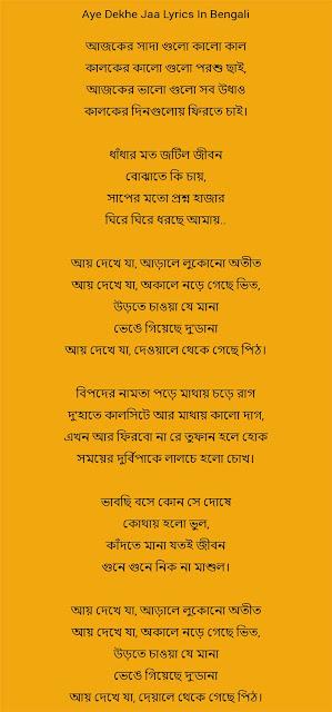 Aye Dekhe Jaa Lyrics In Bengali