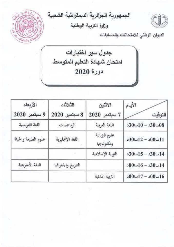 جدول سير اختبارات البيام