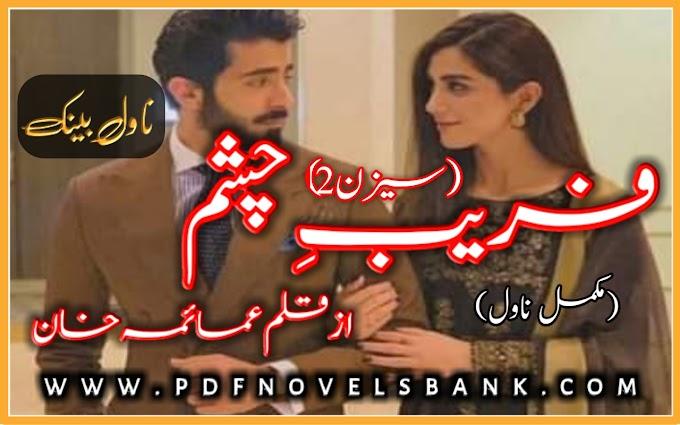 Fareb e Chasham Novel by Umaima Khan Season 2 Complete Pdf Download