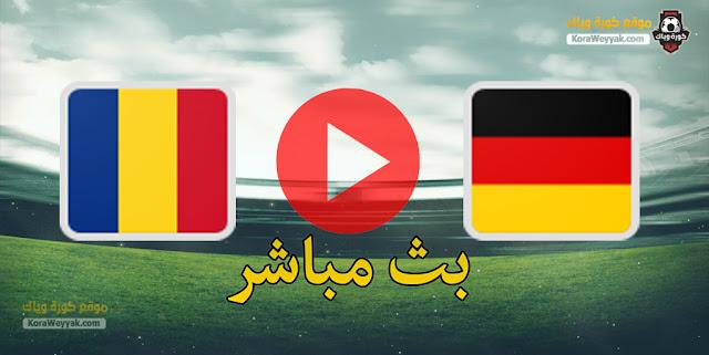 نتيجة مباراة ألمانيا ورومانيا اليوم 28 مارس 2021 في تصفيات كأس العالم 2022