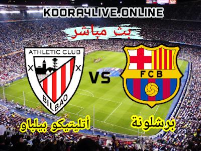 مشاهدة مباراة برشلونة و أتليتيكو بيلباو في الدوري الإسباني