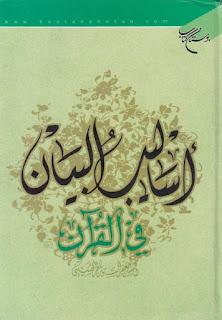 حمل كتاب أساليب البيان في القرآن الكريم - جعفر باقر الحسيني