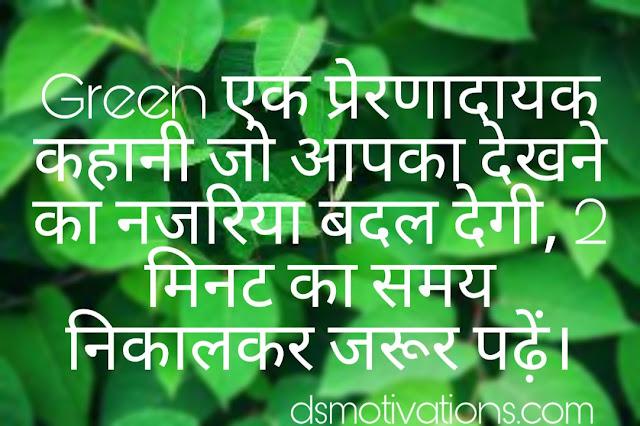 Green Ek prernadayak Kahani Jo aapke dekne ka najariya badal de
