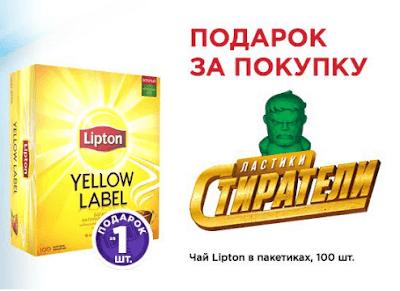 Ластик Стиратель в подарок за покупку чая Липтон 100 пакетиков в Пятерочка