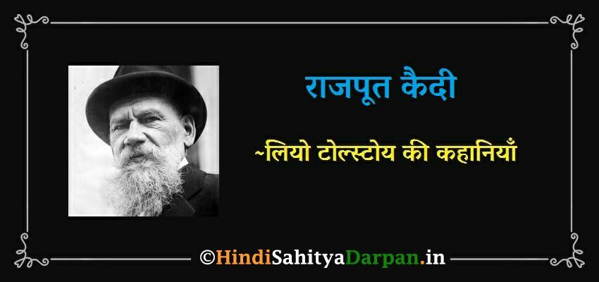 राजपूत कैदी ~ लियो टोल्स्टोय की कहानियाँ ~ Leo Tolstoy Stories in Hindi