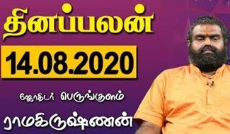 Raasi Palan 14-08-2020 | Dhina Palan | Astrology | Tamil Horoscope