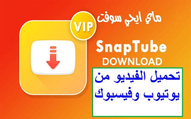 تطبيق لتحميل اليوتيوب تطبيق تحميل الفيديو من يوتيوب تطبيق لتحميل الفيديوهات من على اليوتيوب تطبيق تنزيل الفيديوهات من على اليوتيوب تطبيق تحميل فيديوهات من يوتيوب