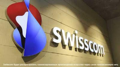 Swisscom будет распространять токенизированные произведения искусства через свою телевизионную сеть