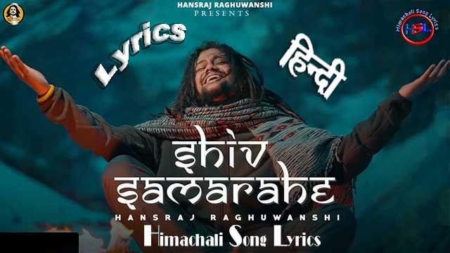 Shiv Sama Rahe Bhajan Lyrics ~ Himachali Song Lyrics