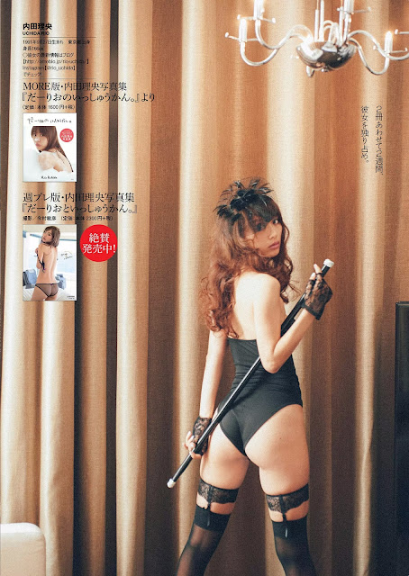 Uchida Rio 内田理央 Weekly Playboy Dec 2016 Pics