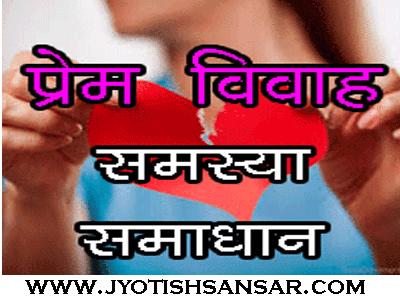 prem vivah ka jyotish upaay in hindi jyotish, 9893695155