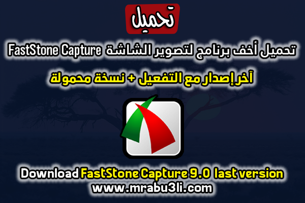 Download Fastestone Capture 9.0 With activation || + Portable version