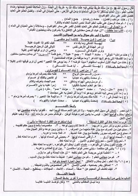توقعات امتحان لغة عربية ثالثة اعدادى ترم اول 2020/2021