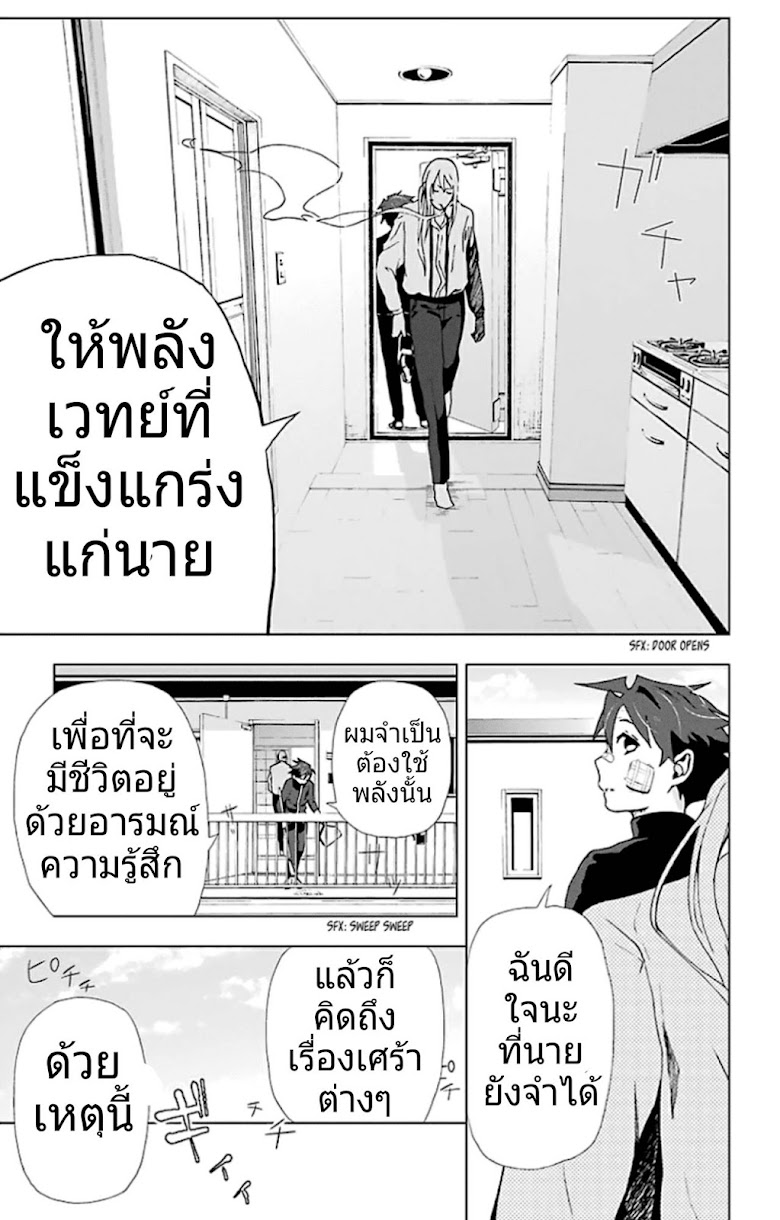 Mahou Tsukai no Deshi ga Warau Toki - หน้า 56