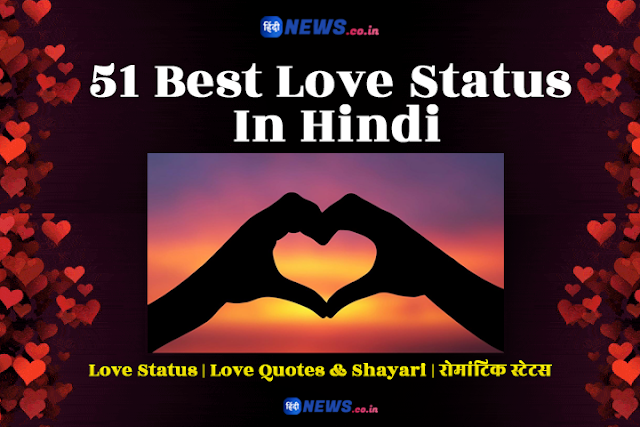 51 Best Love Status - Love Quotes & Shayari - Love स्टेटस