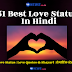 51 Best Love Status In Hindi • Love Status 2019