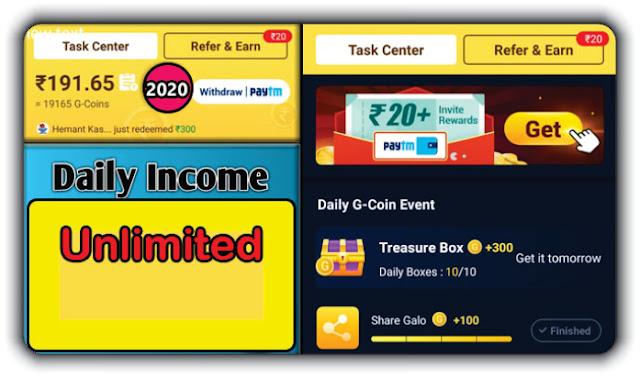 Galo App Unlimited Paise Kaise Kamaye 2020