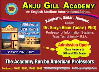 Admission Open : Anju Gill Academy Senior Secondary International School Jaunpur | #NayaSaveraNetwork