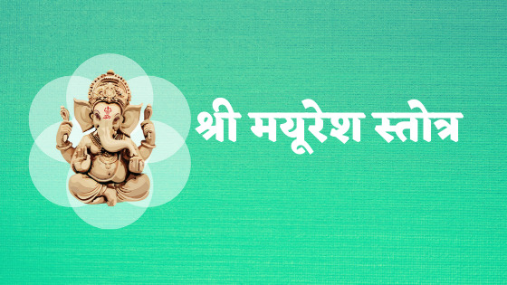श्री मयूरेश स्तोत्र | गणपति मयूरेश स्तोत्र | Ganpati mayuresh stotram |