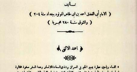 تحميل كتاب بلاغات النساء لابن طيفور pdf