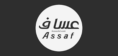 خط عساف Assaf