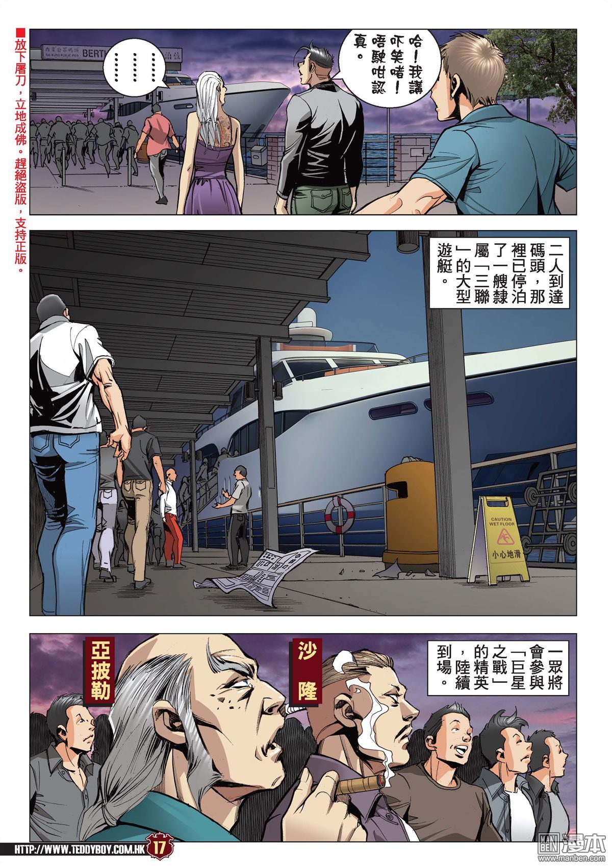 Người Trong Giang Hồ chap 2129 - Trang 15