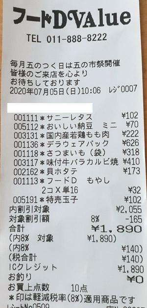 フードD 美しが丘食彩館 2020/7/5 のレシート