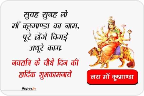 Mata Kushmanda Wishes Images