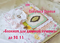 http://sovushkaslavia.blogspot.ru/2013/11/blog-post.html