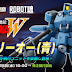 "Tamashii Webshop Exclusive: Robot Damashii (SIDE MS) Leo ""Blue"" - Release Info"