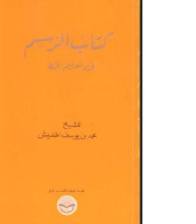 تحميل كتاب الرسم في تعليم الخط - محمد بن يوسف اطفيش الأباظي pdf